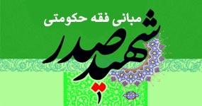 بررسی نظریه شهید صدر در مبانی فقه حکومتی
